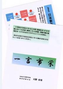 一言市栄・冊子2