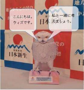 地域政党日本新生イメージキャラクター「ウィズ」