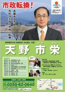 政策チラシ・表(イメージ図)